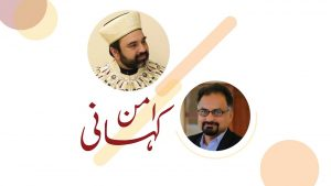 Balochistan's Pashtun Folklore
